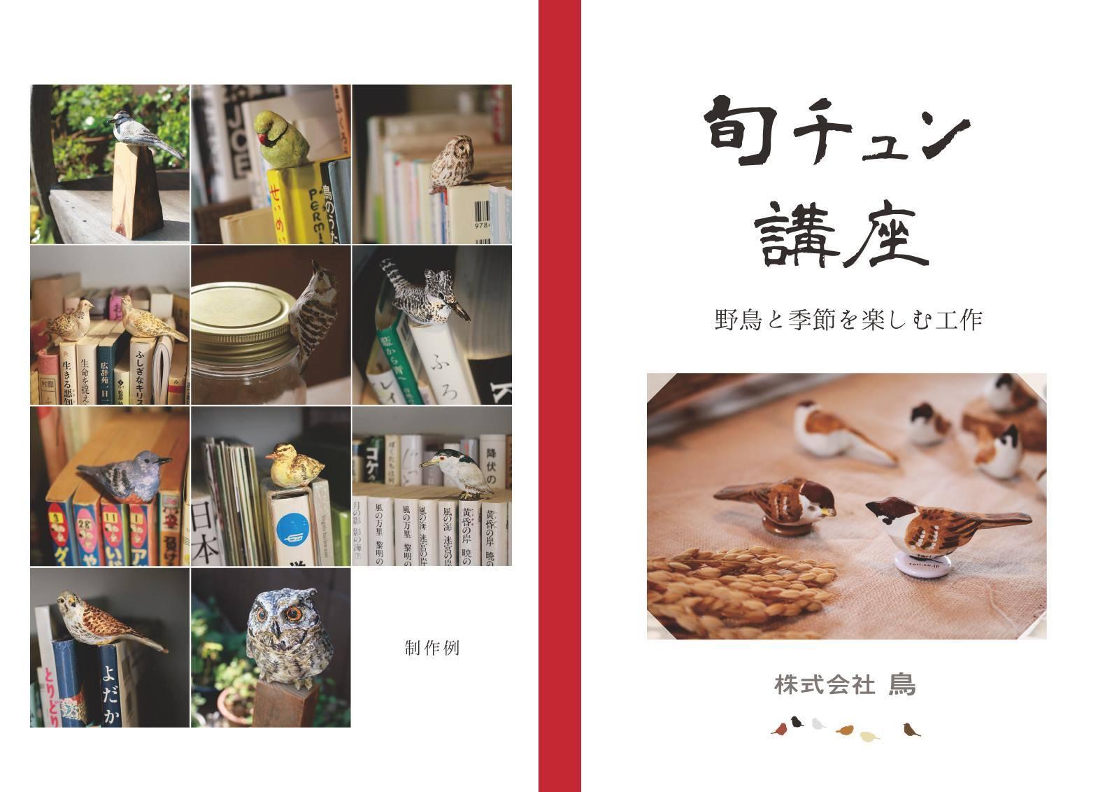 次回2/23午後『旬チュン講座~野鳥と季節を楽しむ工作』~毎月日曜1回開催