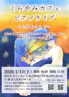 1/11土曜夜『くらやみカフェ ピアノライブ~ときをこえて~』