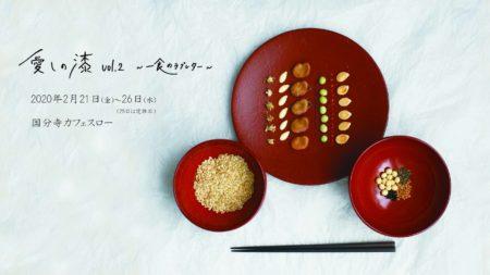 2/21(金)~26(水)『 愛しの漆vol.2~ 一食のラブレター ~ 』