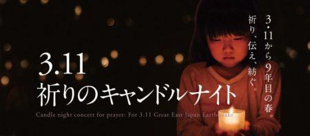 3/11水夜『東日本大震災 慰霊イベント〜3.11祈りのキャンドルナイト』