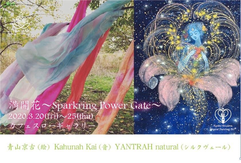 3/20(金)~25(水)『満開花〜Sparkling Power Gate〜』
