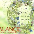 11/8金~13水『BALANCE』Nature's 工房 -晶-リースの個展2019秋
