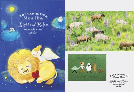 10/29(金)-11/3(水) Mana (西光真波)・Hisa (荻原久代) Art展  〜Light and Relax 〜