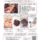 次回12/4(金)開催・毎月第一金曜「ニットカフェ」