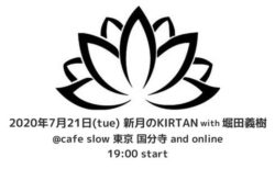 7/21(火)『新月のKIRTAN』@cafe slow and online