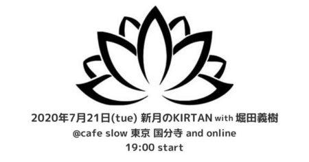7/21(火)『新月のKIRTAN』@cafe slow and online