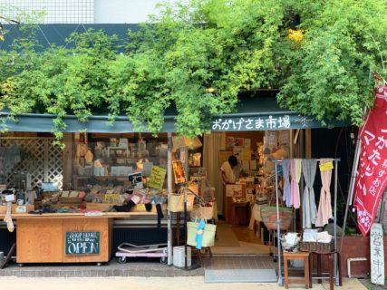 新しい仲間のご紹介~エコマーケットカフェスロ-よりお知らせその2[2019.5月]