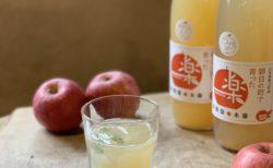 果樹園木楽のしあわせりんごジュース、始まります。