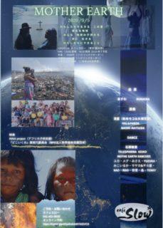 9/5(土) 『Mother Earth』〜あすわ・RunaEna ギャラリー連動企画〜