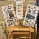 【改定】台風15号及び19号の被害に伴う、募金箱設置のお知らせ