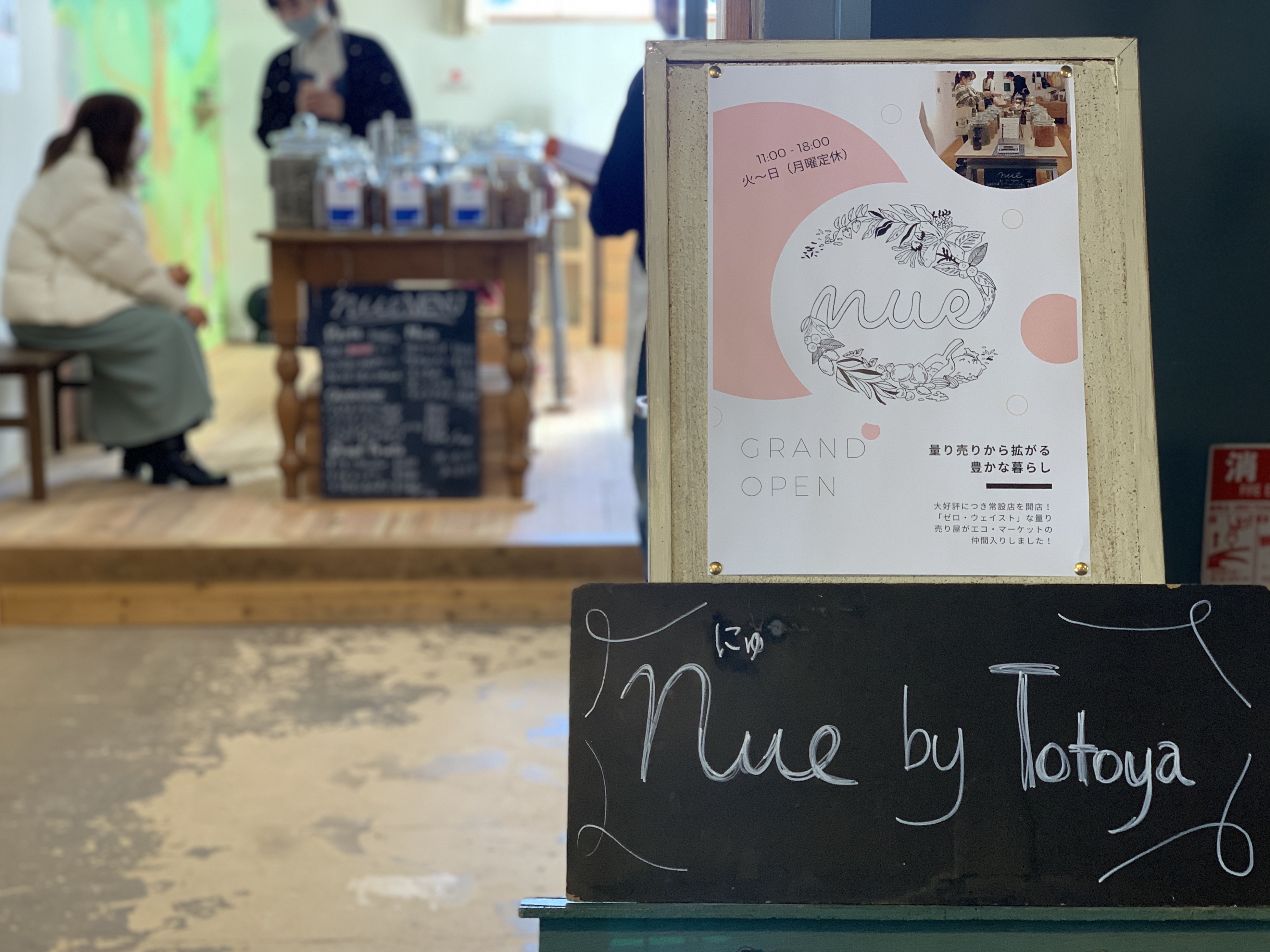 \OPEN/量り売りショップnue by totoya・国分寺店オープン!