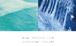6/4(金)-9(水) 翠川緑・MATSUKO 二人展『光祈 -HIKARI INORI-』