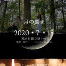 7/18(土) cafe slow  暗闇カフェ・キャンドルナイト「月の響き 〜天地を繋ぐ祈りの音〜」