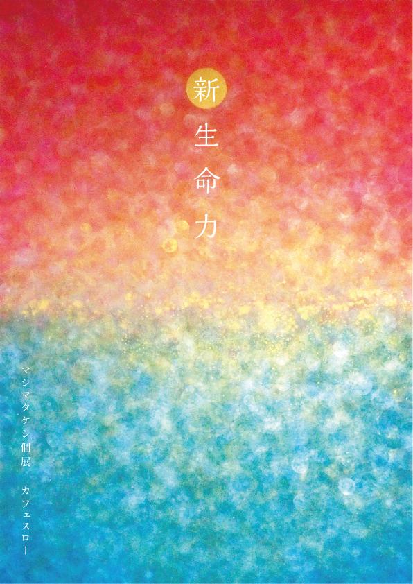 7/17金 – 19日 マシマタケシ個展「新生命力」at カフェスロー