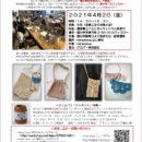 次回4/2(金)「ニットカフェ」毎月第一金曜開催