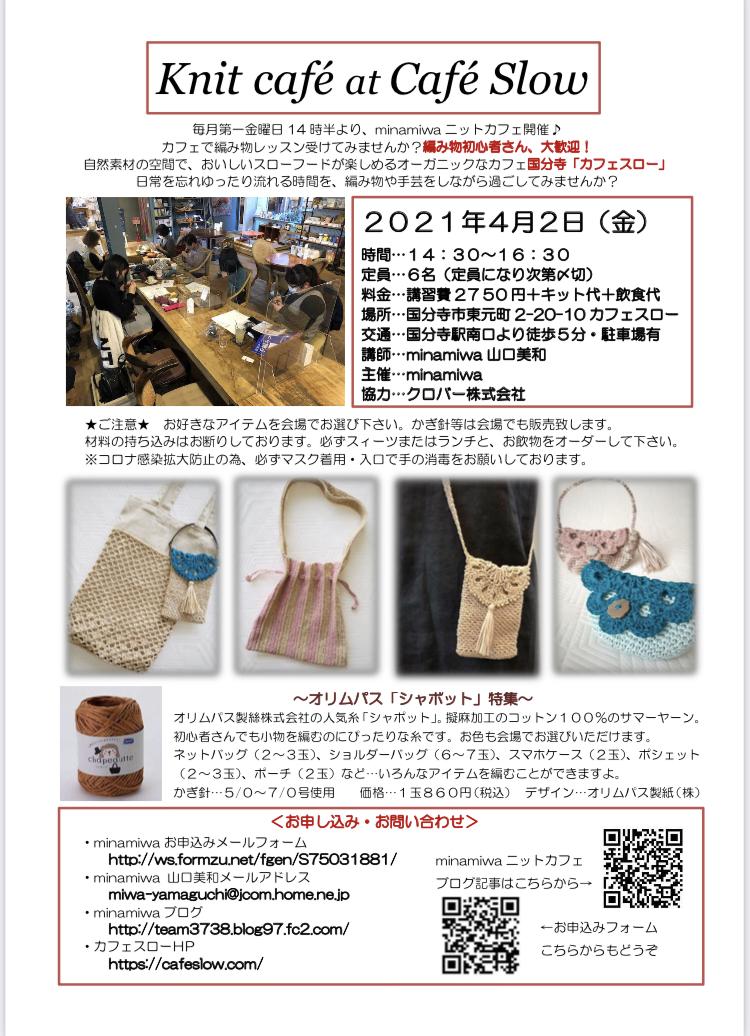 次回5/7(金)「ニットカフェ」毎月第一金曜開催