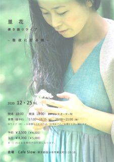 12/25(金)『 里花弾き語りライブ〜聖夜に灯る唄〜 』