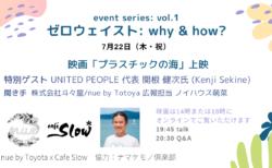 【開催延期】7/22(木祝) 映画「プラスチックの海」上映会&トーク/スペシャルゲスト: 関根健次さん