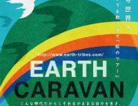 1/30木曜夜『 EARTH CARAVAN 』