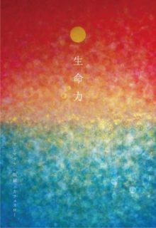 【開催見合せ】 4/10金~15水 マシマタケシ個展『 生命力 』