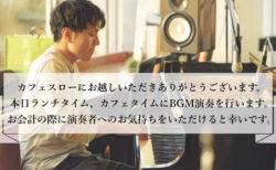 7/7日曜昼『はしむかいゆうき Sunday Live music』