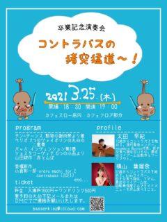 3/25(木) 卒業記念演奏会『コントラバスの猪突猛進〜!』