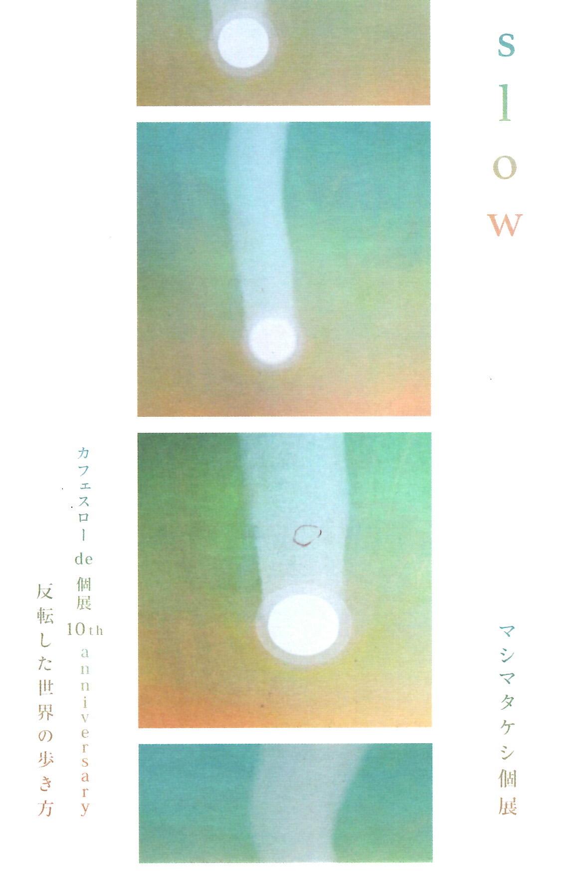 12/2-5 マシマタケシ個展「slow」