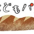 こどもパンをたべよう!平日のティータイムのイートイン◎~ ありがとうこどもパン企画