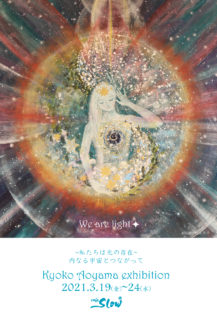 3/19(金)-24(水) 青山京古 個展 We are light 〜私たちは光の存在〜内なる宇宙とつながって