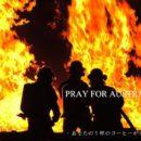 Pray For Australia~募金箱設置のお知らせ<1/19日~26日>