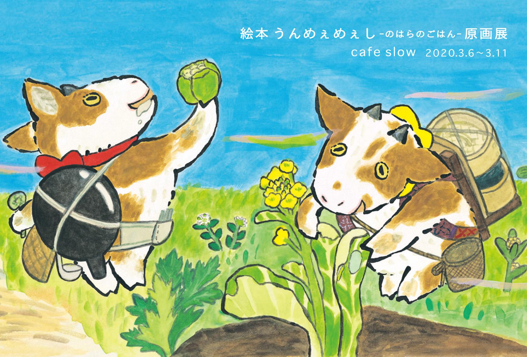 3/6(金)~11(水)絵本『うんめぇめぇし -のはらのごはん- 』原画展