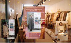 【年6回奇数月開催】次回11/26(金)-28(日)うさとの服 展示販売会 in cafe slow