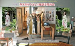 【年6回奇数月開催】次回9/23(木祝)-26(日) うさとの服 展示販売会 in cafe slow