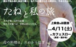 【開催見合せ】4/11(土) 映画「たねと私の旅」上映会 & トーク in カフェスロー