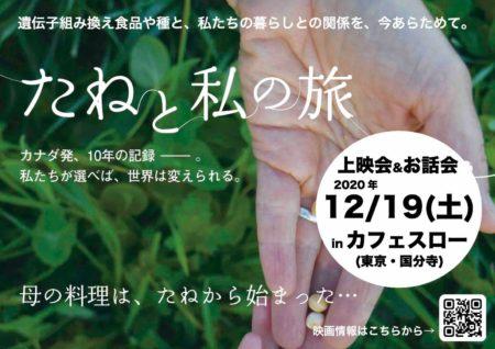 12/19(土) 映画「たねと私の旅」上映会&トーク inカフェスロー