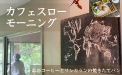 10/9土・22金・23土『カフェスローからはじまる朝 ~ Slow morning』