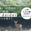 9/18開催「森といのちと~ジビエ・長崎対馬よりdaidaiさんを迎えて」~振り返りとアンケート結果、シンプルジビエのレシピ