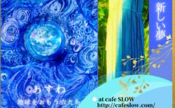 7/2金-7水 NEW EARTH NEW VISION 新しい地球 新しい夢 ~ あすわ & 素∞福 ~