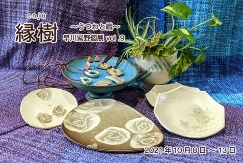 10/8(金)-13(水) 「縁樹 enju ~うつわと織~」早川紫野個展 vol.9