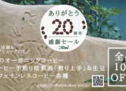 森を守りつむぐコーヒー~ありがとう20周年記念セール@店頭&ウェブショップ、続きます!