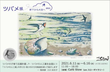 6/11金-16水 ツバメ展 ― 軒下から大空へ 2021