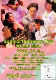 10/3土 Special Flamenco Live @ Cafe Slow