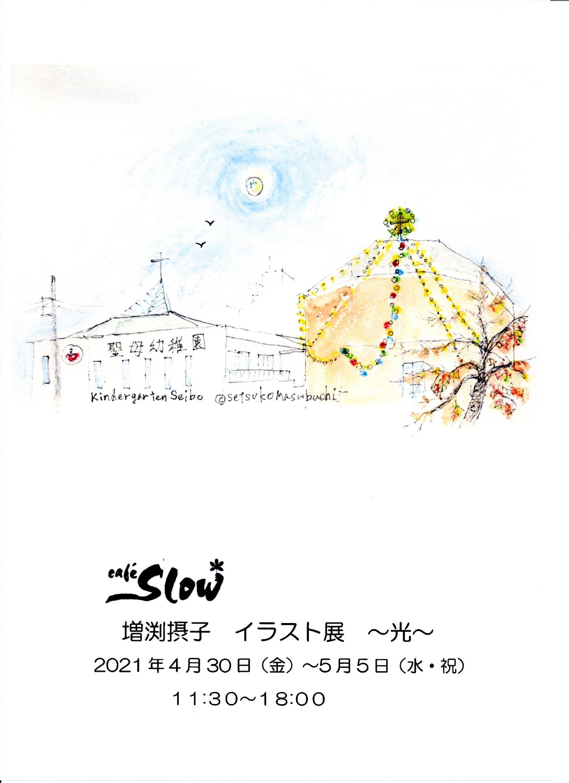 4/30金-5/5水祝『増渕摂子 イラスト展 ~光~』