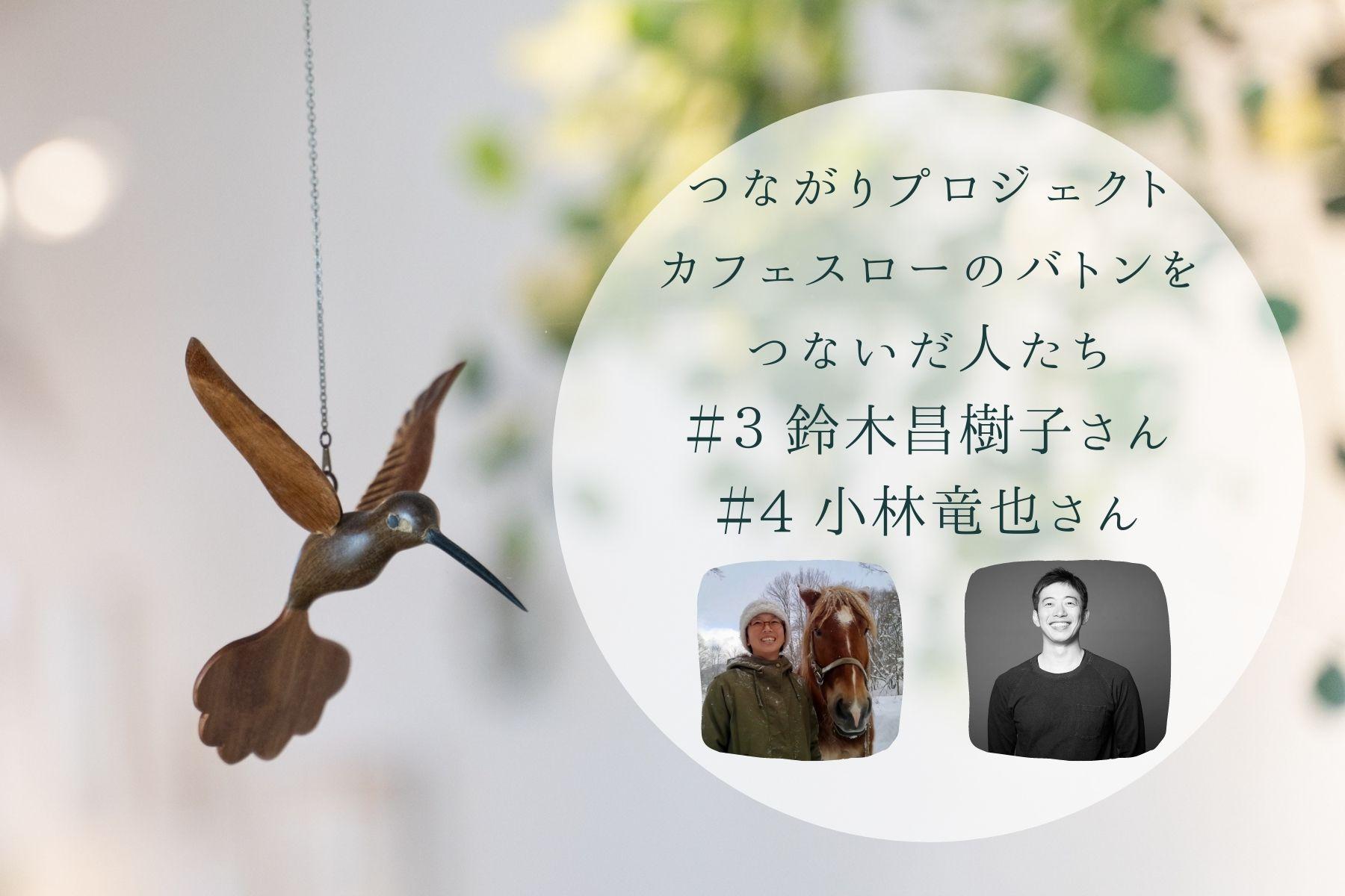 カフェスローのバトンをつないだ人たち#3 鈴木昌樹子さん、#4 小林竜也さん