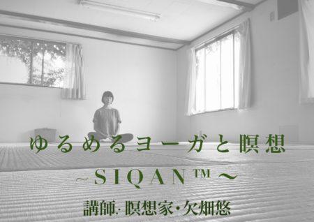 10月毎週水曜 ~ゆるめるヨーガと瞑想〜SIQAN™〜