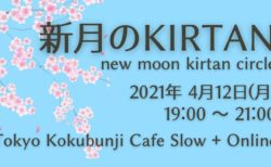 4/12(月) 『新月のKIRTAN』@CafeSlow&Online with 堀田義樹
