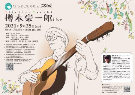 【開催中止】9/25(土) こくフェス プレ Vol.1 樽木栄一郎LIVE