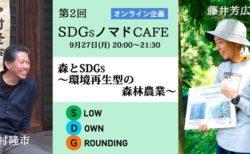 \見逃し配信チケット販売中/10/4月-31日 第2回 SDGsノマドcafé 『 森とSDGs~環境再生型の森林農業~ 』(9/27月開催)
