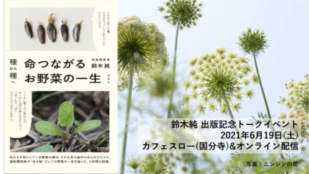 [会場&オンライン] 6/19土 植物観察家・鈴木純 出版記念トークイベント「種から種へ 命つながるお野菜の一生」