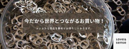 7/3金~5日 Love&sense『今だから世界とつながるお買い物』